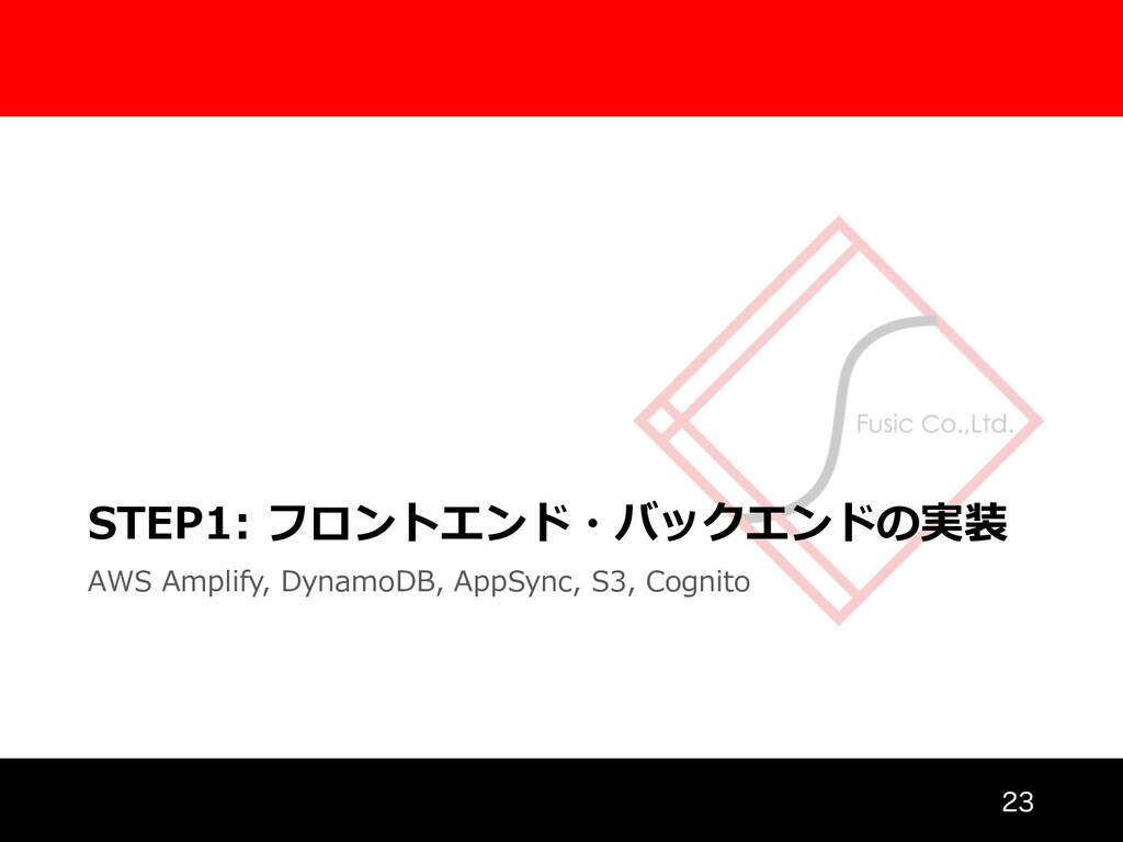STEP1: フロントエンド・バックエンドの実装 AWS Amplify, DynamoDB,...