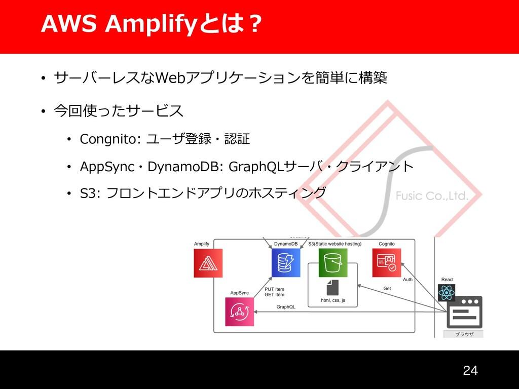 AWS Amplifyとは︖  • サーバーレスなWebアプリケーションを簡単に構築 • ...
