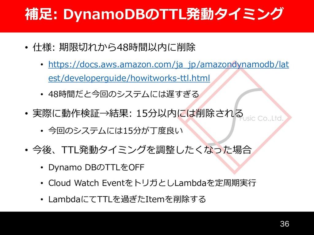 補⾜: DynamoDBのTTL発動タイミング  • 仕様: 期限切れから48時間以内に削...