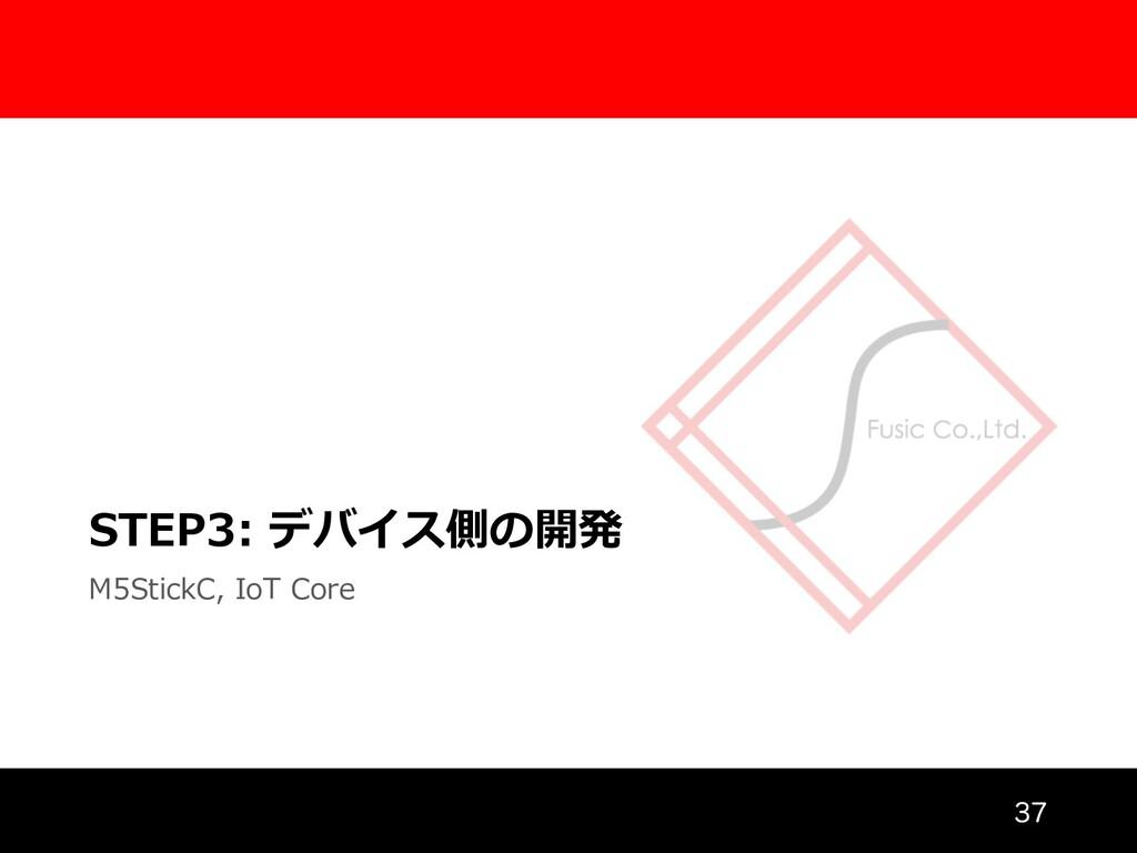 STEP3: デバイス側の開発 M5StickC, IoT Core