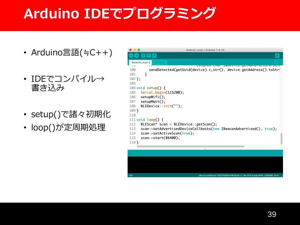 Arduino IDEでプログラミング • Arduino⾔語(≒C++) • IDEでコンパ...