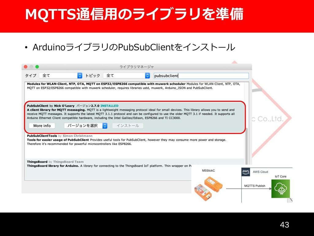 MQTTS通信⽤のライブラリを準備  • ArduinoライブラリのPubSubClien...
