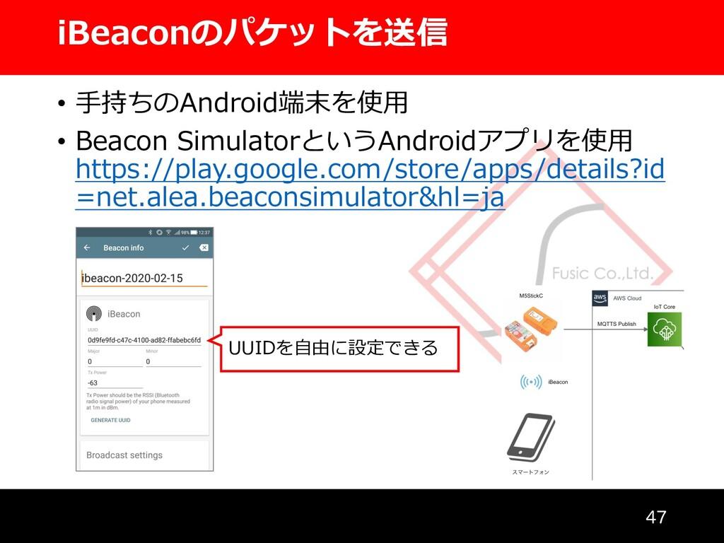 iBeaconのパケットを送信 • ⼿持ちのAndroid端末を使⽤ • Beacon Sim...
