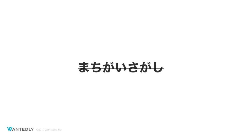 ©2019 Wantedly, Inc. ·͕͍͕ͪ͞͠
