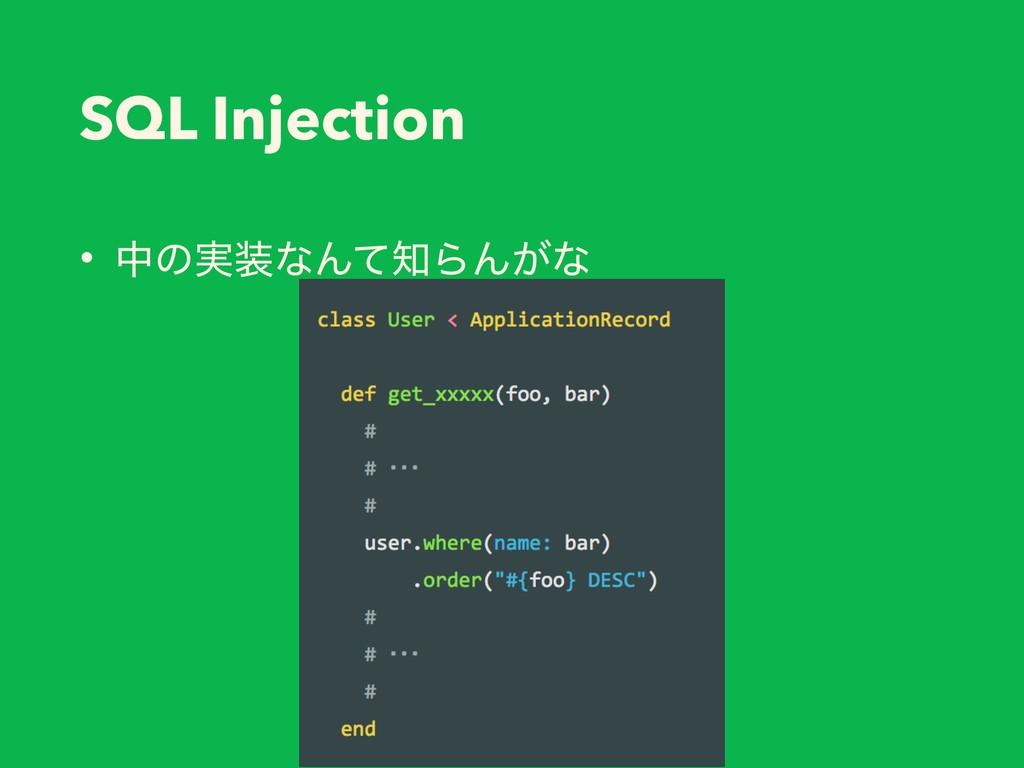 SQL Injection • தͷ࣮ͳΜͯΒΜ͕ͳ