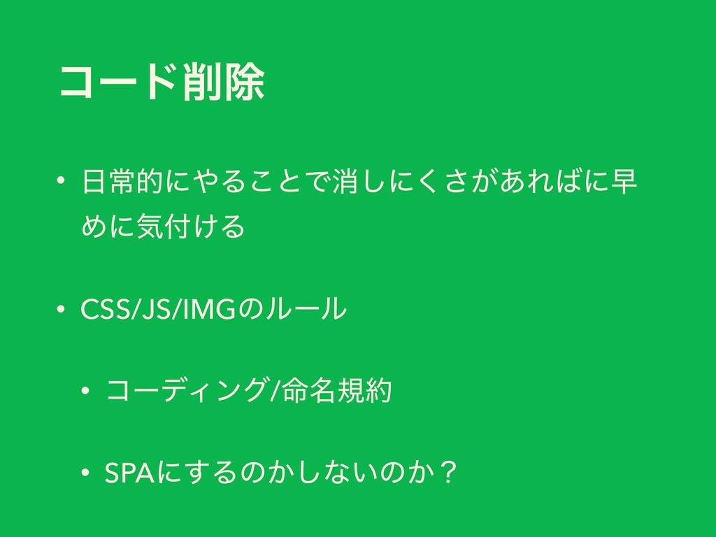 ίʔυআ • ৗతʹΔ͜ͱͰফ͠ʹ͕͋͘͞Εʹૣ Ίʹؾ͚Δ • CSS/JS/IM...