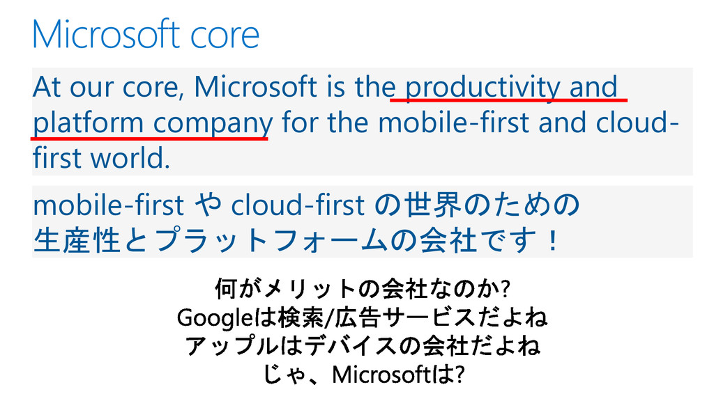 At our core, Microsoft is the productivity and ...