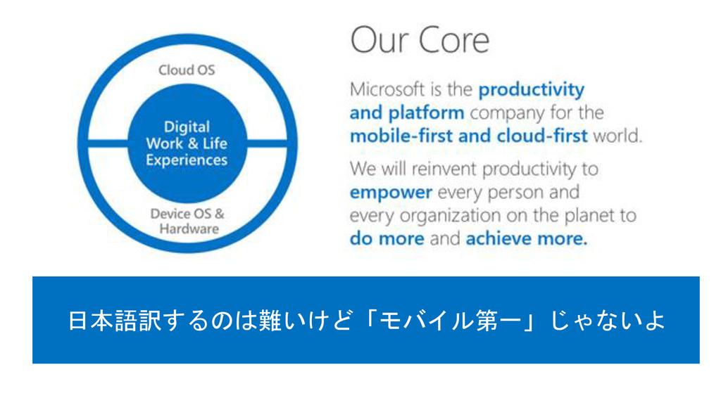 日本語訳するのは難いけど「モバイル第一」じゃないよ