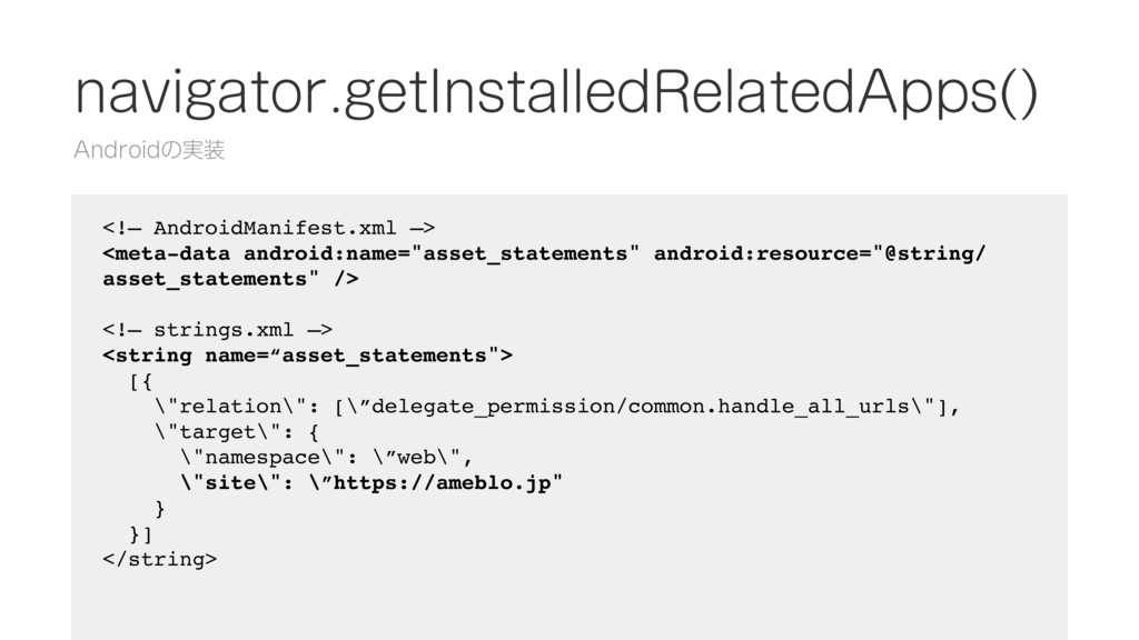 <!— AndroidManifest.xml —> <meta-data android:n...