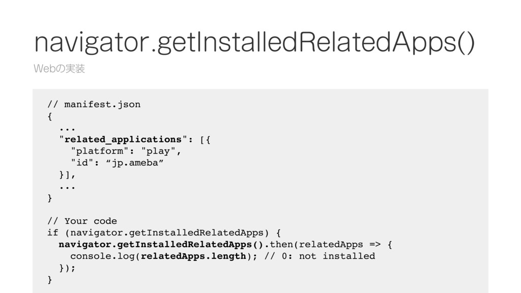 """// manifest.json { ... """"related_applications"""": ..."""