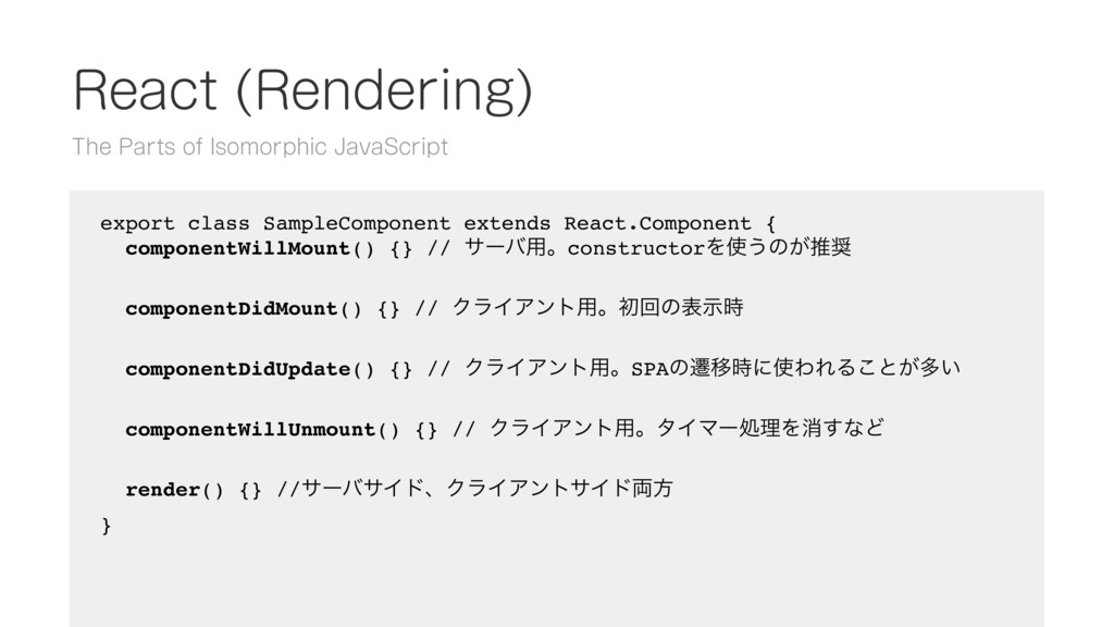 export class SampleComponent extends React.Comp...