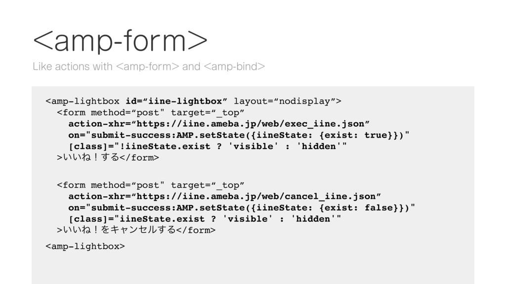 """<amp-lightbox id=""""iine-lightbox"""" layout=""""nodisp..."""