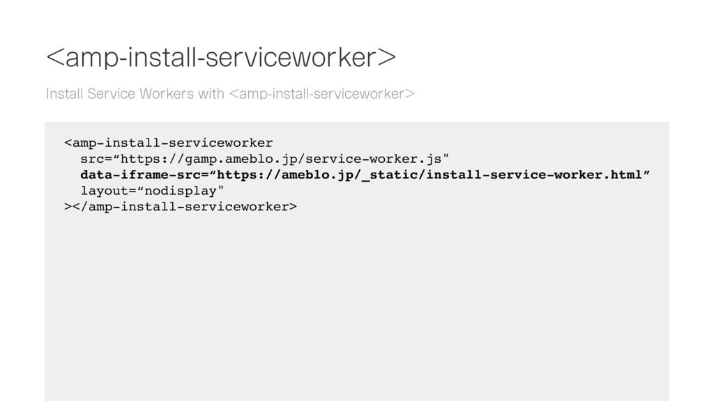 """<amp-install-serviceworker src=""""https://gamp.am..."""
