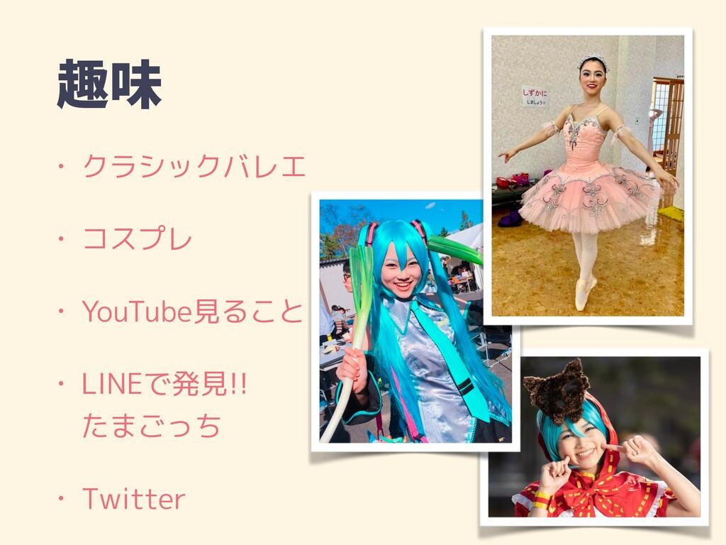 趣味 • クラシックバレエ • コスプレ • YouTube見ること • LINEで発見!!...