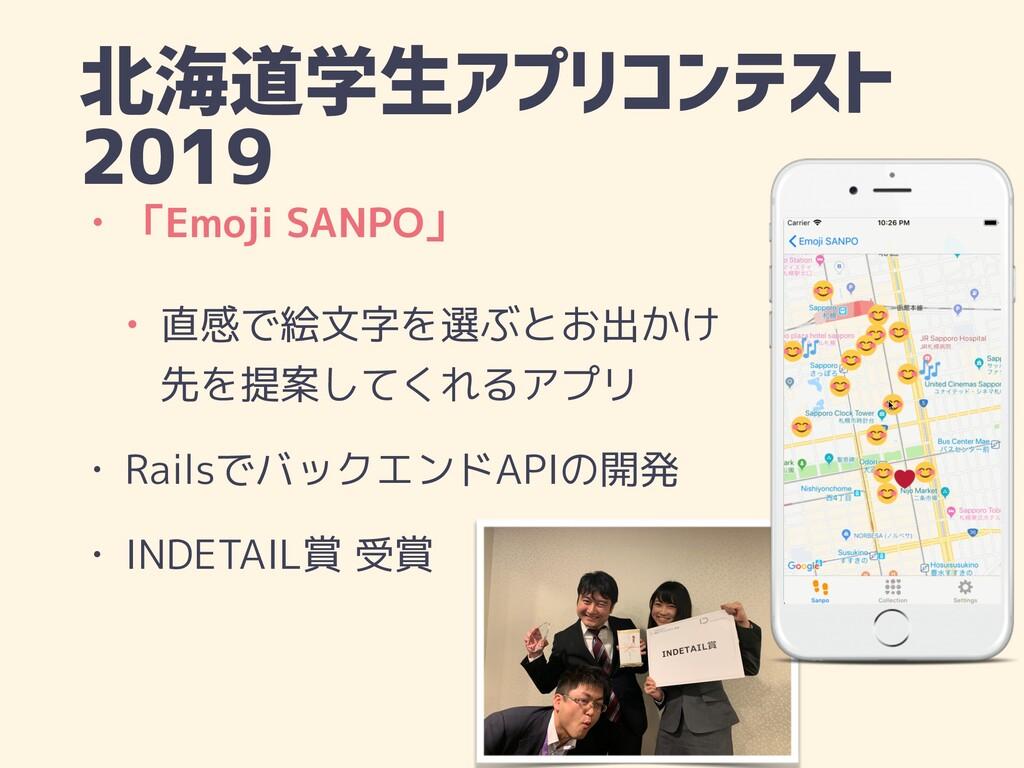 北海道学生アプリコンテスト 2019 • 「Emoji SANPO」 • 直感で絵文字を選ぶと...