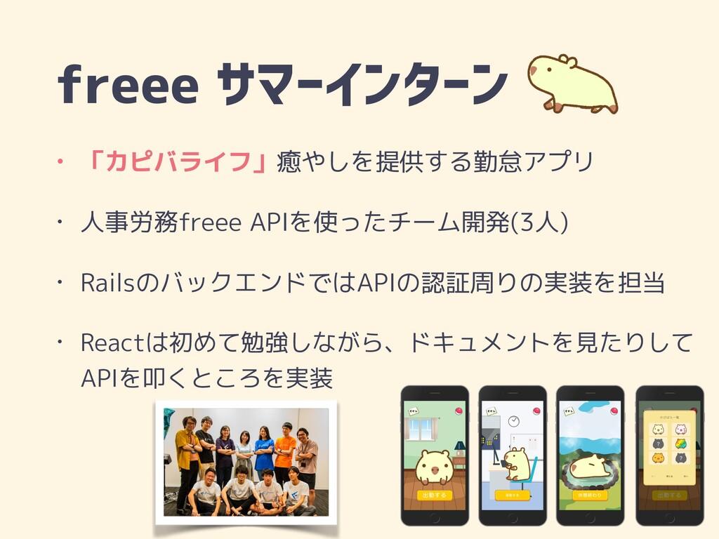 freee サマーインターン • 「カピバライフ」癒やしを提供する勤怠アプリ • 人事労務fr...