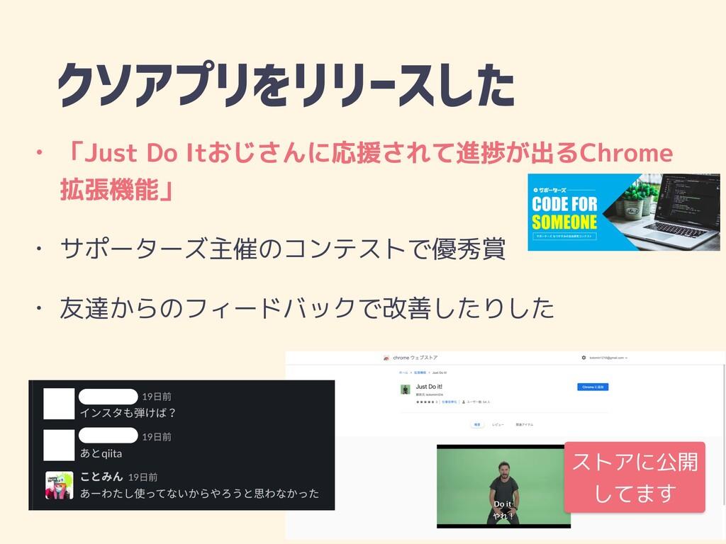 クソアプリをリリースした • 「Just Do Itおじさんに応援されて進捗が出るChrome...