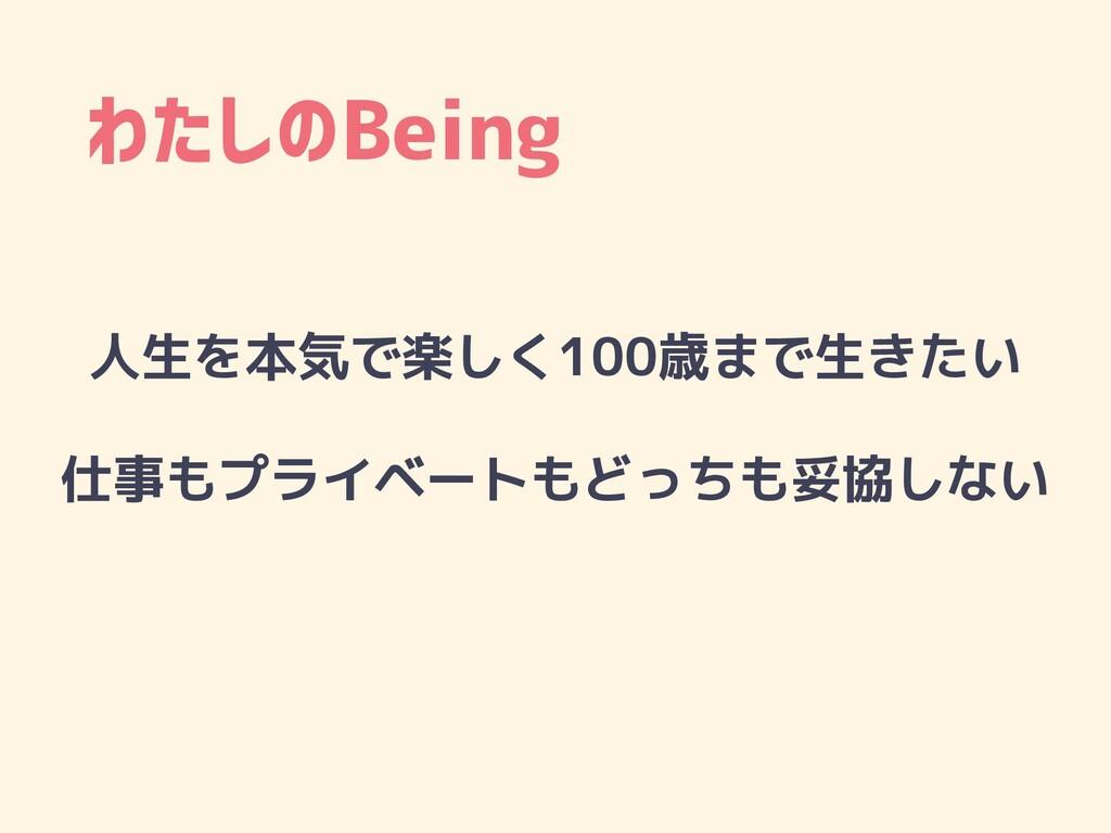 わたしのBeing 人生を本気で楽しく100歳まで生きたい 仕事もプライベートもどっちも妥協し...