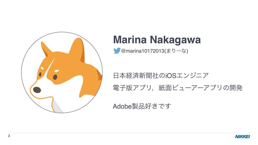 2 Marina Nakagawa @marina10172013(·Γʔͳ) ຊܦࡁ৽ฉࣾ...