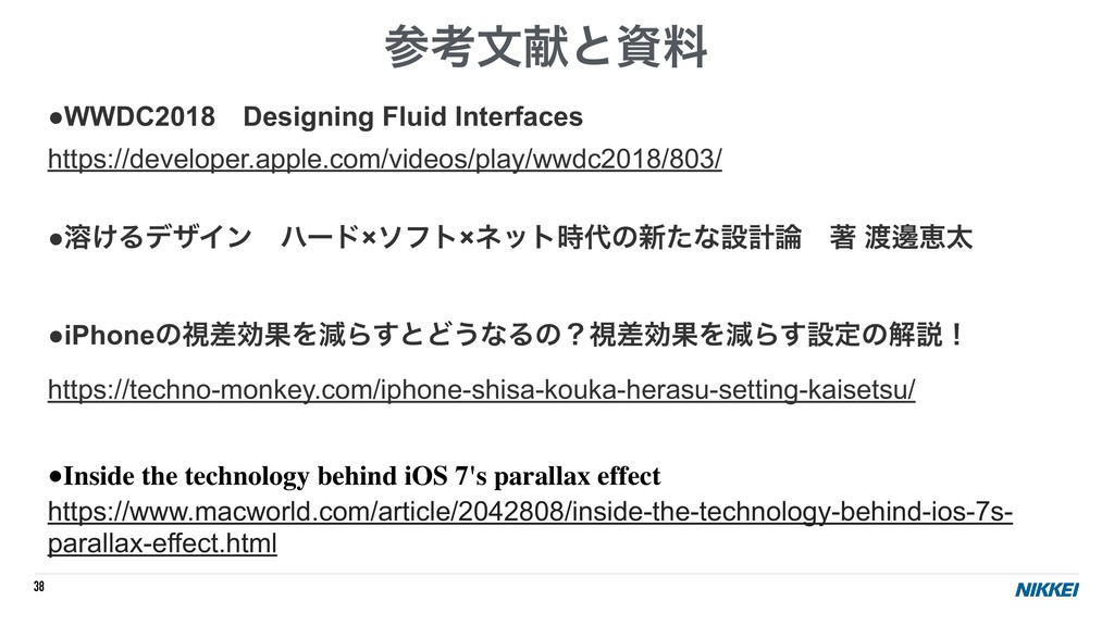 38 ●WWDC2018ɹDesigning Fluid Interfaces https:/...