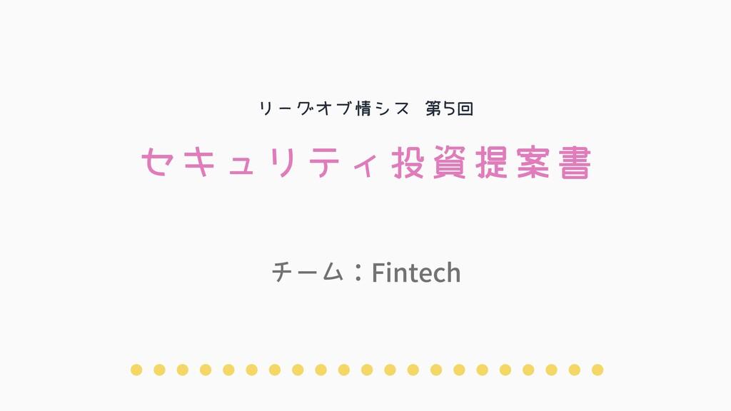リーグオブ情シス 第5回 セキュリティ投資提案書 チーム:Fintech