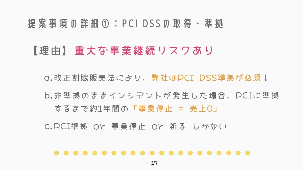 提案事項の詳細①:PCI DSSの取得・準拠 改正割賦販売法により、弊社はPCI DSS準拠が...