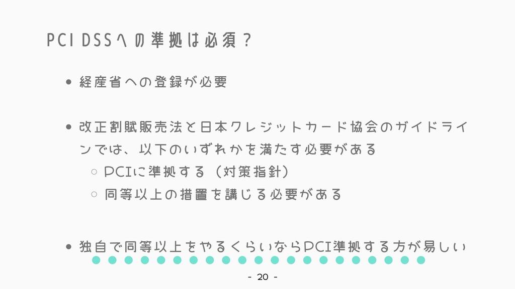 PCI DSSへの準拠は必須? 経産省への登録が必要 改正割賦販売法と日本クレジットカード協会...
