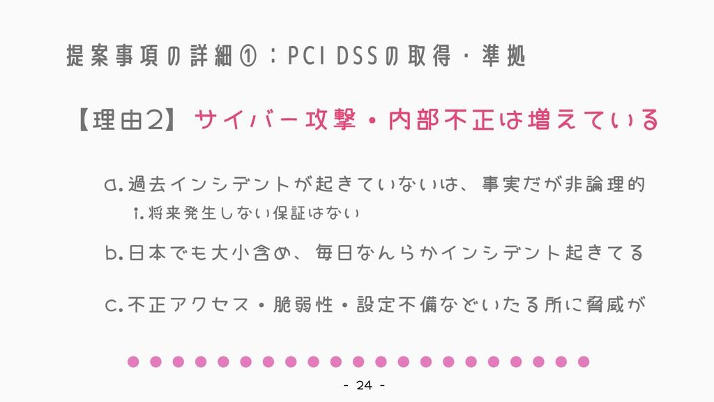 提案事項の詳細①:PCI DSSの取得・準拠 過去インシデントが起きていないは、事実だが非論理...
