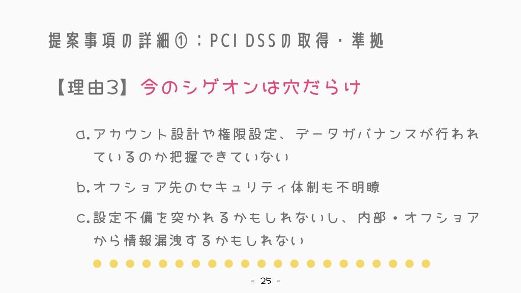 提案事項の詳細①:PCI DSSの取得・準拠 アカウント設計や権限設定、データガバナンスが行わ...