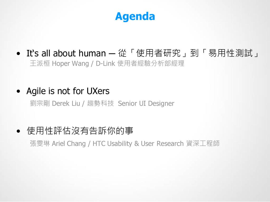 "Agenda • It""s all about human ─ 從「使用者研究」到「易用性測試..."