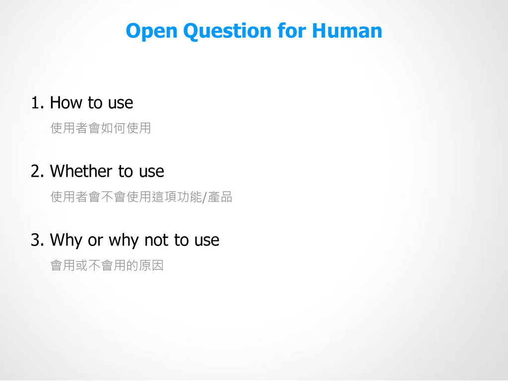 Open Question for Human 1. How to use 使用者會如何使用 ...