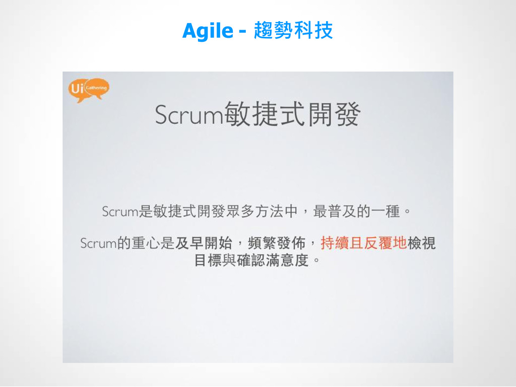 Agile - 趨勢科技