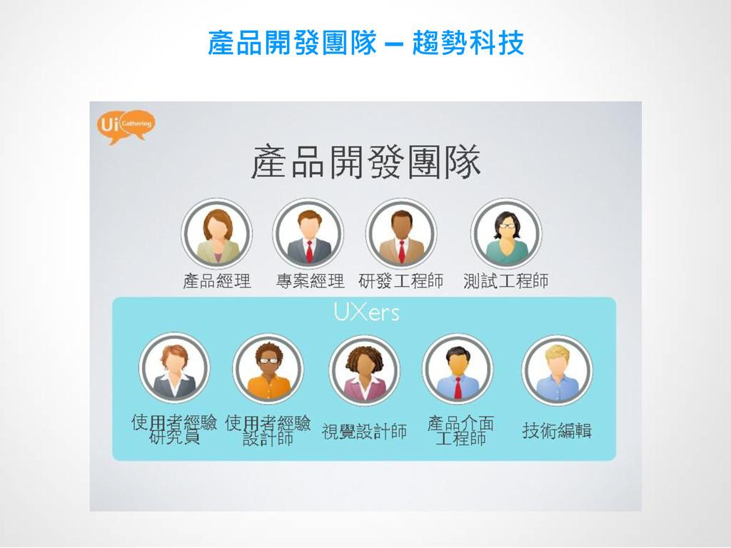 產品開發團隊 – 趨勢科技