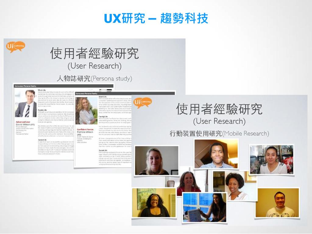 UX研究 – 趨勢科技