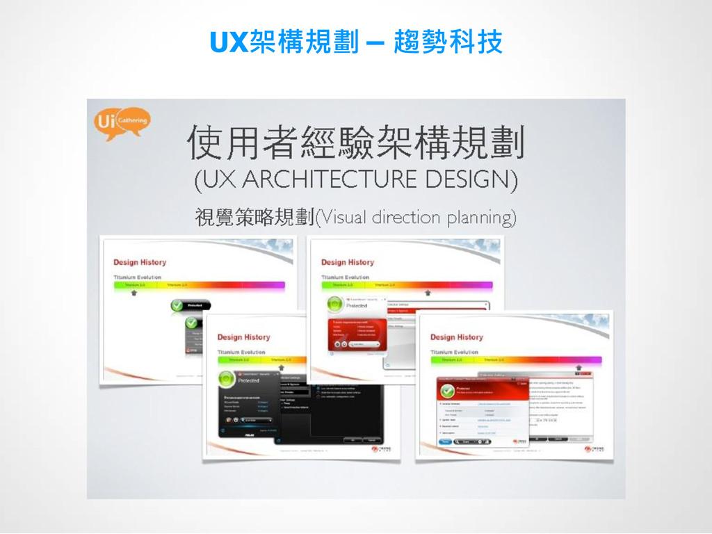 UX架構規劃 – 趨勢科技
