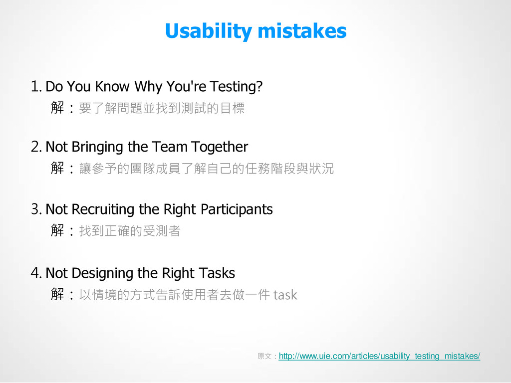 Usability mistakes 1. Do You Know Why You're Te...