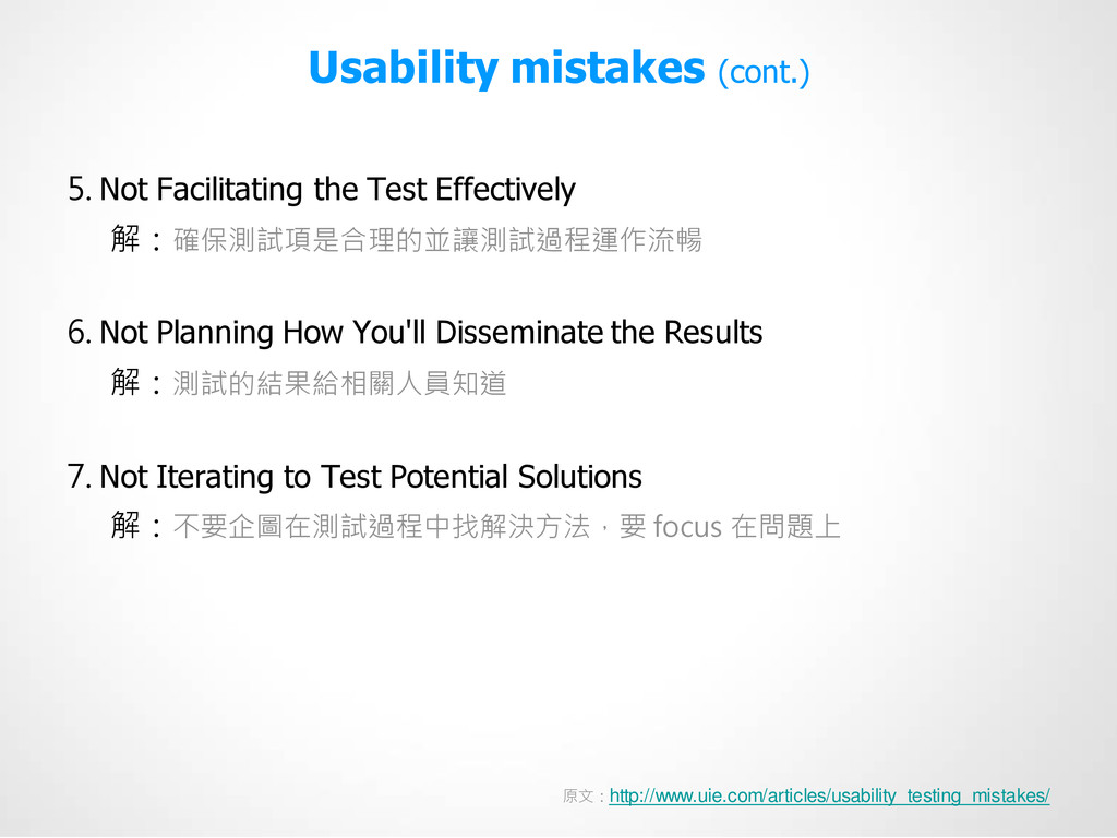 Usability mistakes (cont.) 5. Not Facilitating ...