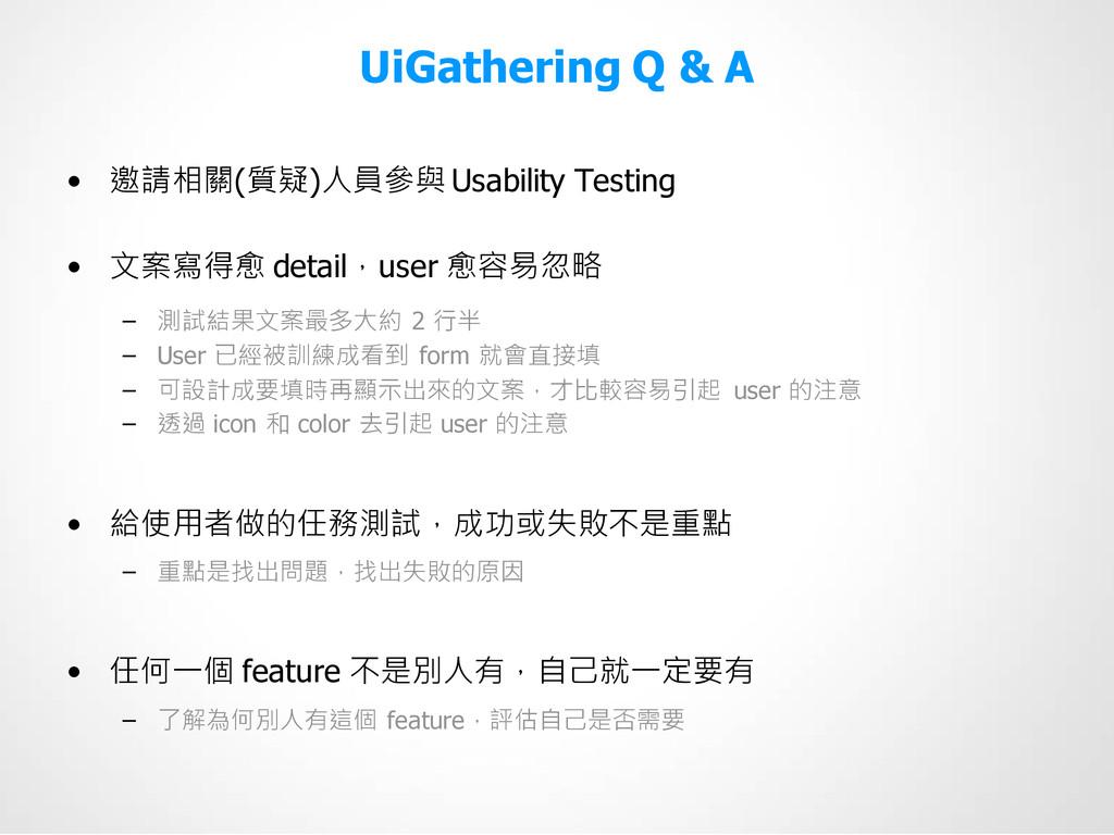 • 邀請相關(質疑)人員參與 Usability Testing • 文案寫得愈 detail...