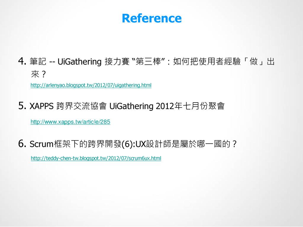 "Reference 4. 筆記 -- UiGathering 接力賽 ""第三棒"":如何把使用者..."