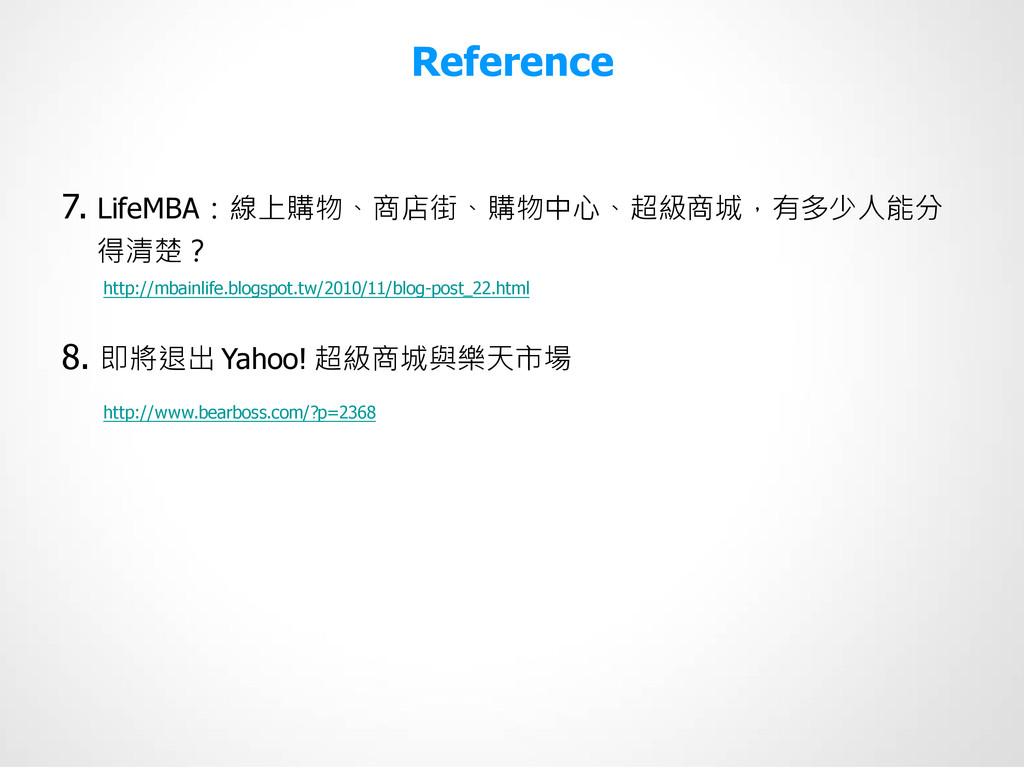 Reference 7. LifeMBA:線上購物、商店街、購物中心、超級商城,有多少人能分 ...