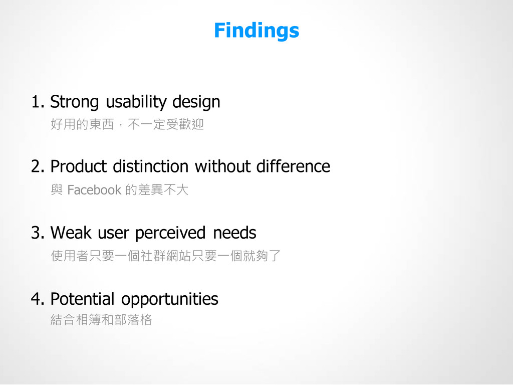 Findings 1. Strong usability design 好用的東西,不一定受歡...