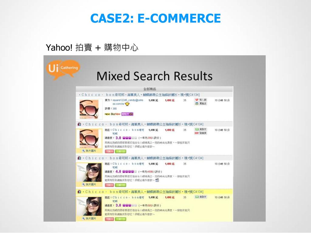 CASE2: E-COMMERCE Yahoo! 拍賣 + 購物中心
