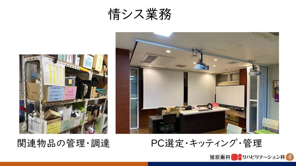 情シス業務 関連物品の管理・調達 PC選定・キッティング・管理