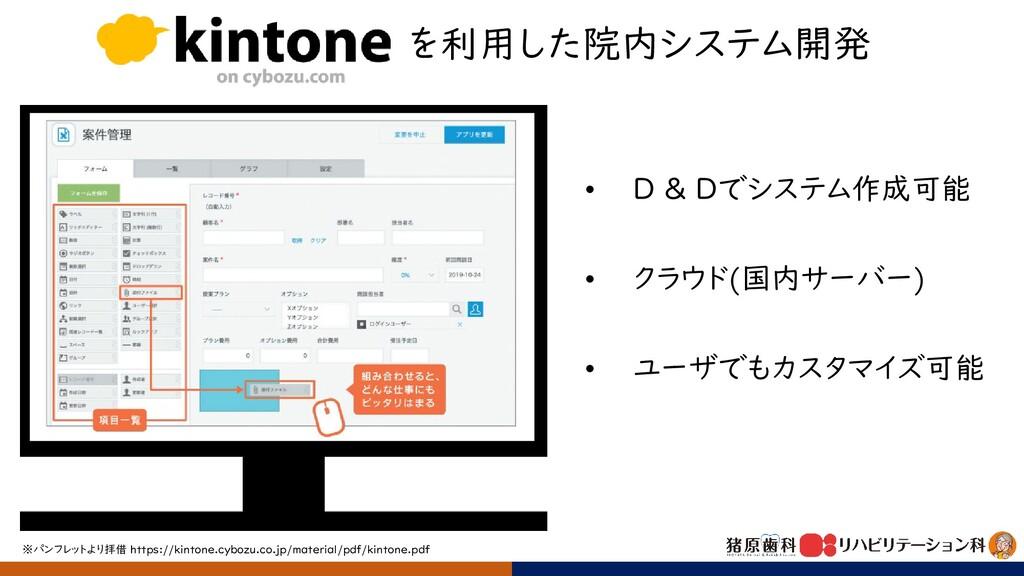 を利用した院内システム開発 ※パンフレットより拝借 https://kintone.cyboz...