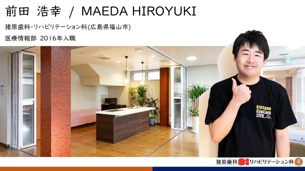 前田 浩幸 / MAEDA HIROYUKI 猪原歯科・リハビリテーション科(広島県福山市) ...