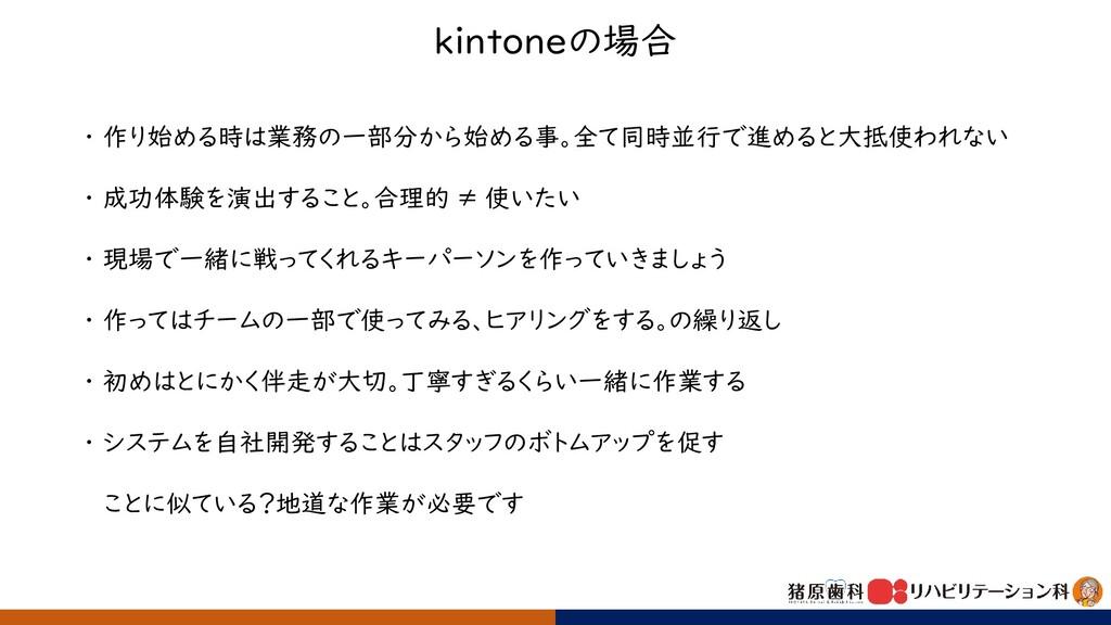 kintoneの場合 ・ 作り始める時は業務の一部分から始める事。全て同時並行で進めると大抵使...