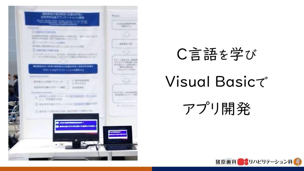 C言語を学び Visual Basicで アプリ開発
