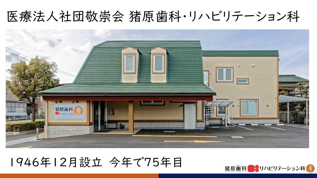 医療法人社団敬崇会 猪原歯科・リハビリテーション科 1946年12月設立 今年で75年目