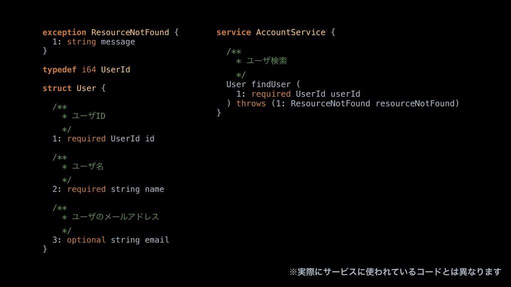 exception ResourceNotFound { 1: string message ...