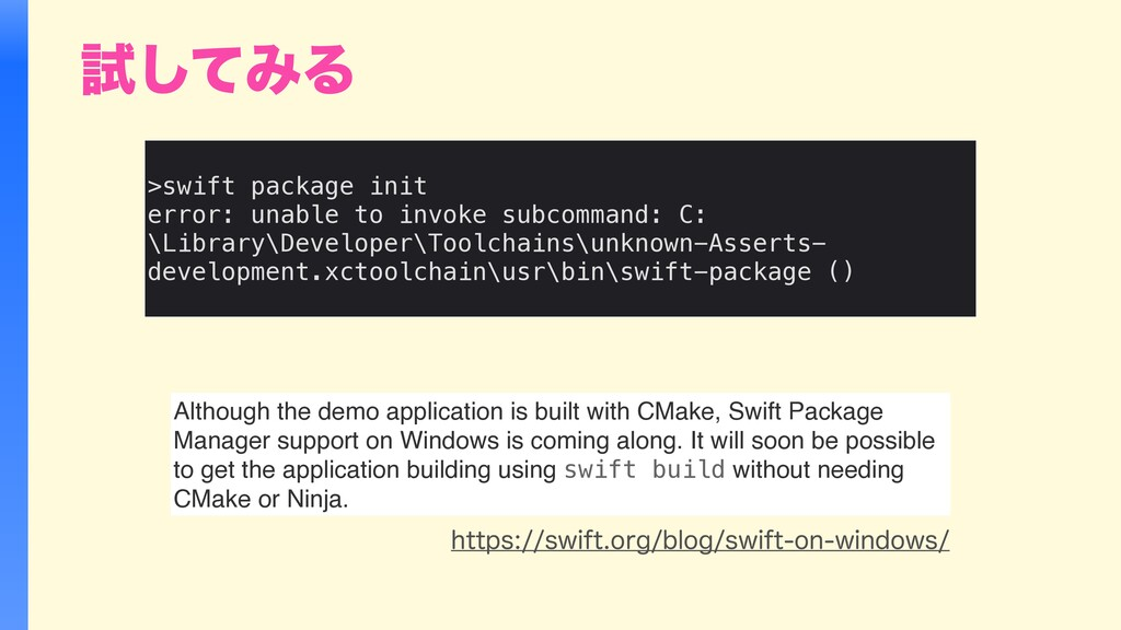 ࢼͯ͠ΈΔ >swift package init error: unable to invo...